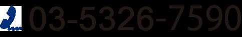 03-5326-7590