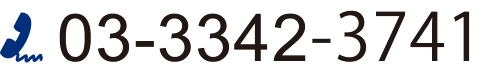 03-3342-3741