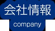 会社情報 company