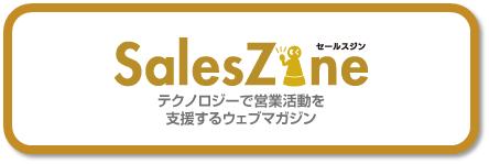 saleszine-button